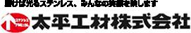 太平工材株式会社